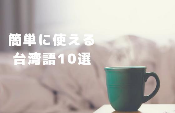 簡単に使える台湾語