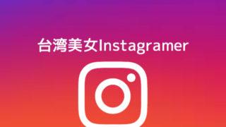 台湾美女instagramer
