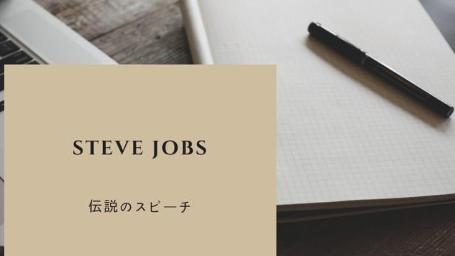 Steve Jobs伝説のスピーチ