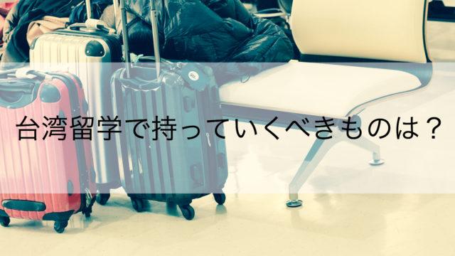 留学前の荷物