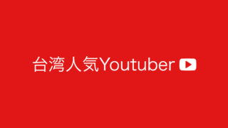 台湾人気youtuber