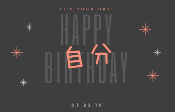 ぼっち誕生日ケーキ