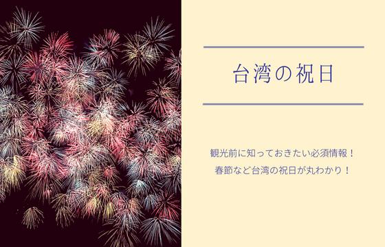 台湾の祝日