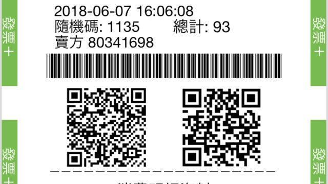 台湾のレシートアプリ