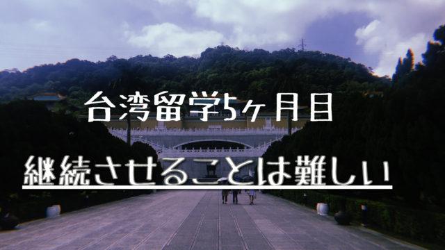 台湾留学5ヶ月目