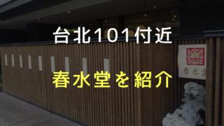 台北101付近の春水堂を紹介
