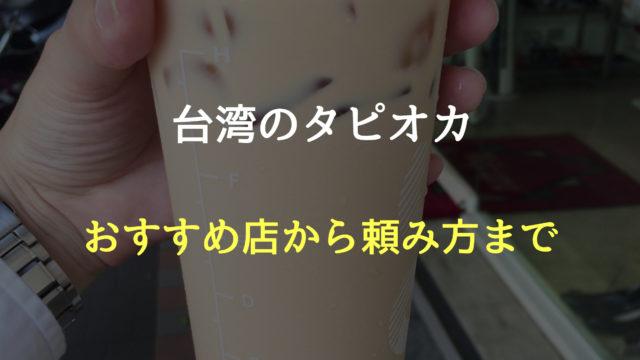台湾のタピオカおすすめ店からタピオカミルクティーまで